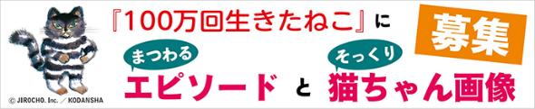 『100万回生きたねこ』電子書籍版発売記念キャンペーン