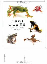 『ときめくカエル図鑑』(著:高山ビッキ 写真:松橋利光/山と渓谷社)