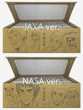 『宇宙兄弟』特製収納ボックス