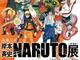 六本木ヒルズで岸本斉史直筆の制作資料を先行公開、「NARUTO−ナルト−展」開催に先駆け