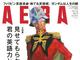 """見せてもらおうか、君の英語力とやらを——『AERA』最新号表紙に""""赤い彗星""""現る"""
