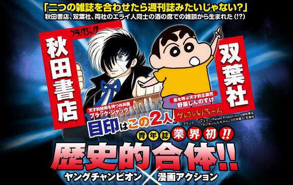 秋田書店『ヤングチャンピオン』と双葉社『漫画アクション』のコラボ企画