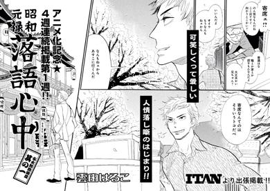 『昭和元禄落語心中』の4週連続復刻連載