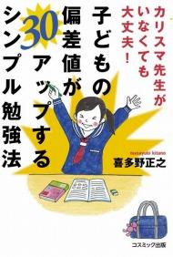 """塾講師VS不良、""""激闘""""の行方は?"""