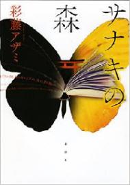 ミステリー作家の登竜門「新潮ミステリー大賞」初代受賞作の不思議な作風