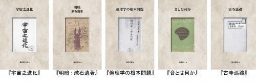 岩波書店の歴史的名著を一般読者向けに復刻販売