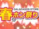 GALAPAGOS春のホン祭り、X68000 EXPERT/PROとMZ-80の復刻カタログも出たぞ