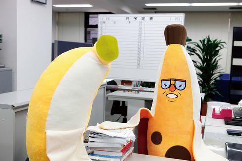 シュールなバナナキャラ「バナ夫」が再度人気上昇中!