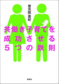これから先、夫婦共働きは不可欠! 仕事と子育ての両立を成功させるには?