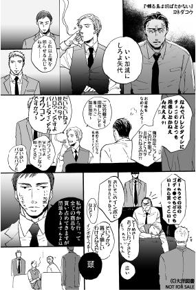フェアオリジナルペーパー イメージ(出典:日本出版販売Webサイト)