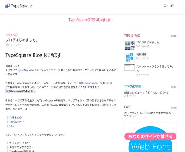 TypeSquare �u���O