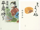 第49回吉川英治文学賞に逢坂剛『平蔵狩り』、2016年には新賞創設も