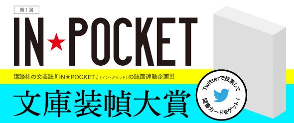 第1回「IN★POCKET」文庫装幀大賞総選挙