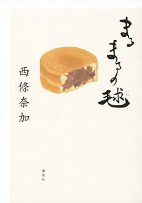 『まるまるの毬(いが)』(西條奈加)
