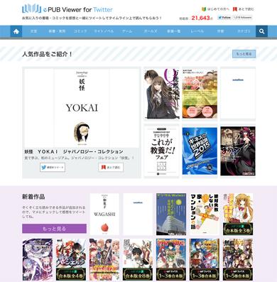 「ePUB Viewer for Twitter」ePUBコンテンツ紹介ページイメージ