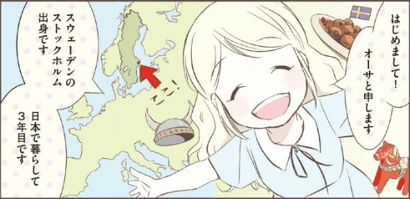日本人でも違和感なく読めるかわいい絵柄