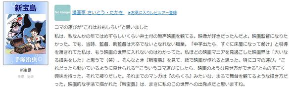 さいとう・たかをさんによる『新宝島』(手塚治虫/手塚プロダクション)のレビュー