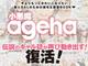 新時代のギャル文化が幕を開ける、休刊から1年『小悪魔ageha』がついに復刊