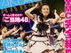 AKBの全国ツアー追っかけ本がついに完結、TSUTAYA「Airbook」による電子版配信も