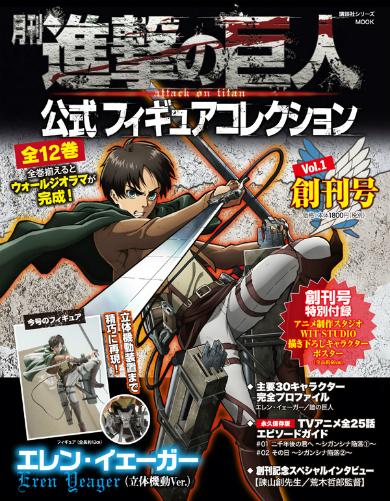 月刊「進撃の巨人」公式フィギュアコレクション