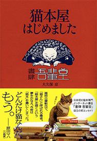 猫好き必見! 猫本だけを集めた猫本専門書店の本