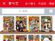 「少年ジャンプ+」に本棚機能が追加、アプリ内購入も可能に