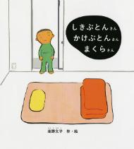 『しきぶとんさん かけぶとんさん まくらさん』(高野文子/福音館書店)