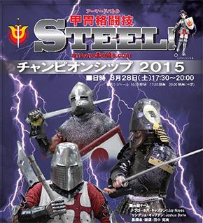 STEEL! チャンピオンシップ 2015