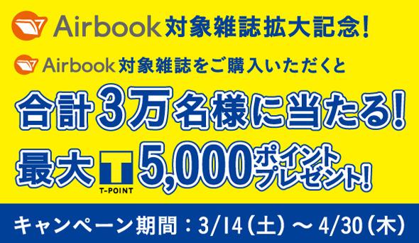 Airbook対象誌購入で3万名にTポイントをプレゼント