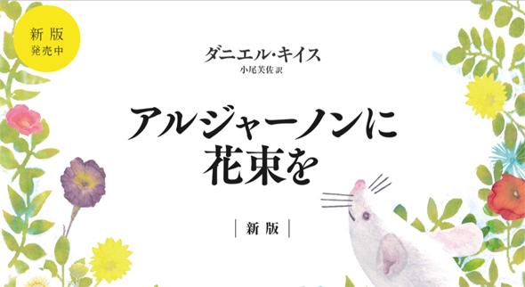 アルジャーノンに花束を 特設サイト