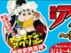 双葉社&秋田書店の合同キャンペーン、ソク読みで開催中