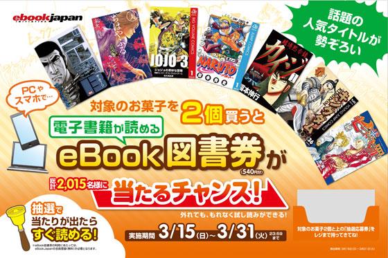 電子書籍が読めるeBook図書券プレゼント!