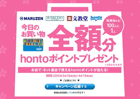 今日のお買い物「全額分」hontoポイントプレゼントキャンペーン