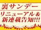 裏サンデー春の新連載が発表、4月20日にはサイトをリニューアル
