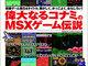 週アスPLUSの「MSX30周年企画」が電子書籍に、コナミのMSXゲーム54本を大特集