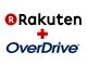楽天、米OverDriveの買収発表——電子図書館事業にも参入