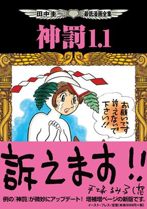 田中圭一最低漫画全集・神罰1.1