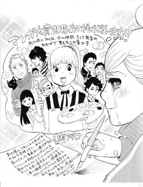 東村アキコさんによる受賞イラスト(出典:マンガ大賞公式サイト)