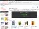 ヨドバシカメラの電子書店がオープン、名称は「ヨドバシ・ドット・コム電子書籍ストア」