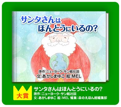 森のえほん館大賞2015