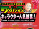 となヤン×ニコニコ、『ワンパンマン』アニメ化記念のキャラ人気投票