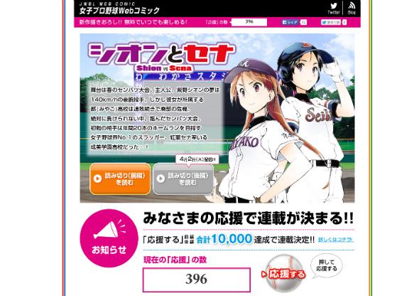 女子野球マンガ シオンとセナ
