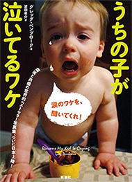 """""""泣き顔写真集""""著者来日! どうして「泣き顔」がブレイクしたのか?"""
