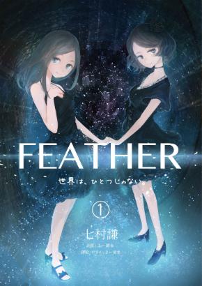 『FEATHER〜世界は、ひとつじゃない。〜』第1巻
