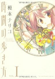 『時間の歩き方』(榎本ナリコ/朝日新聞出版)