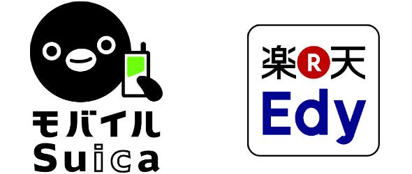 決済手段に「楽天Edy」と「モバイルSuica」が追加