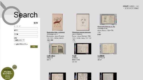 東京国立博物館デジタルライブラリー