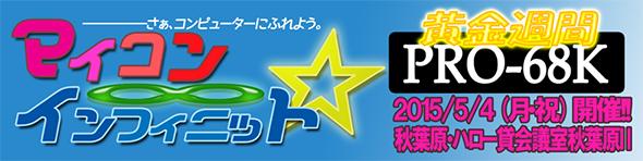 マイコン・インフィニット☆PRO-68K