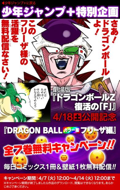 『DRAGON BALL カラー版 フリーザ編』全巻無料配信キャンペーンのビジュアル (C)バードスタジオ/集英社