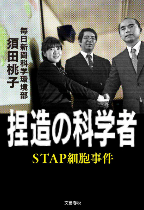 『捏造の科学者 STAP細胞事件』(須田桃子)